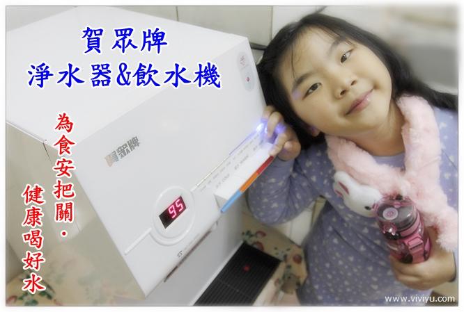 【分享】賀眾牌淨水器+飲水機推薦.隨時健康喝好水(文末送好禮)