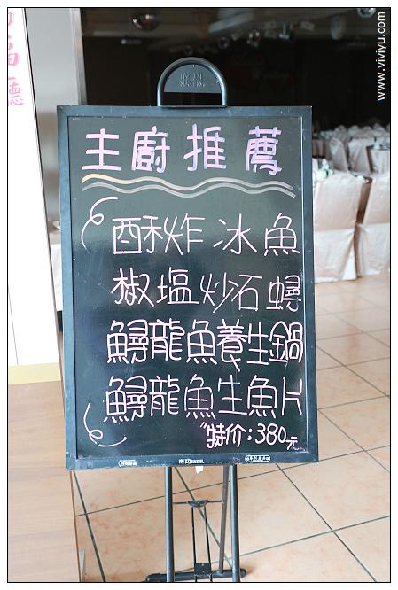[平鎮.美食]佳家福餐廳~藏身平鎮工業區美食佳餚 @VIVIYU小世界