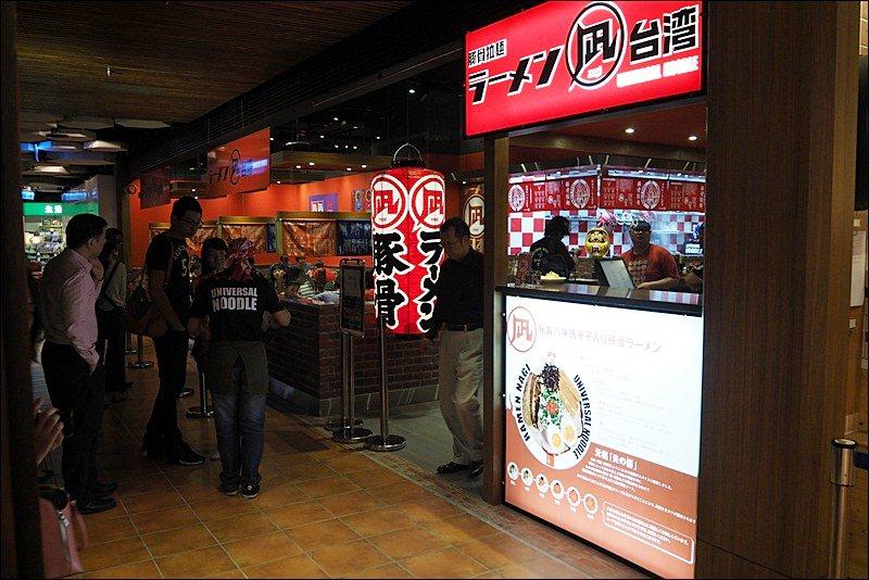 Nagi凪豚王拉麵台中店