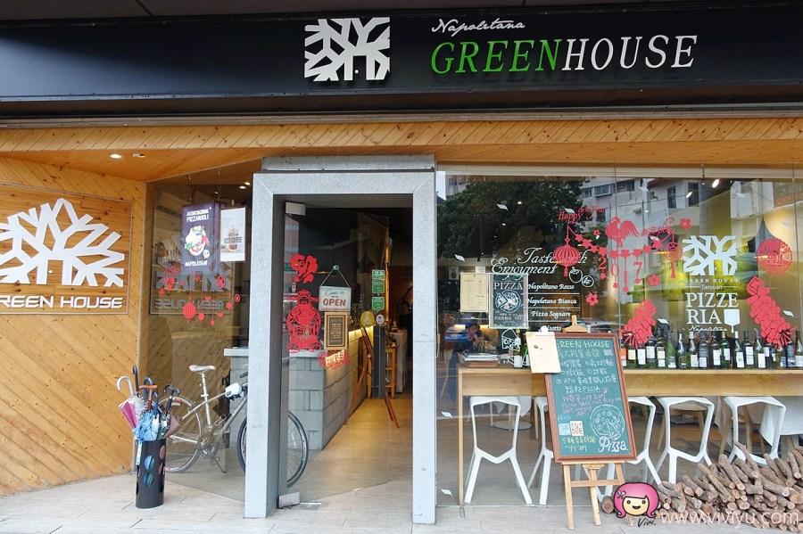 Green House Trattoria,pizzaAPN認證,南崁美食,桃園美食,綠房餐廳,義大利料理,義大利菜,蘆竹美食 @VIVIYU小世界