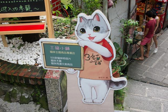 三猫小舗(3 cat's shop)