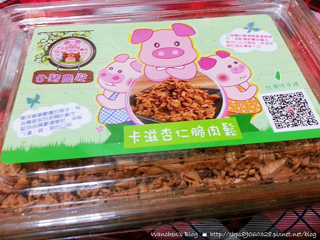 20140518三隻小豬農莊肉鬆肉乾專賣店_140903