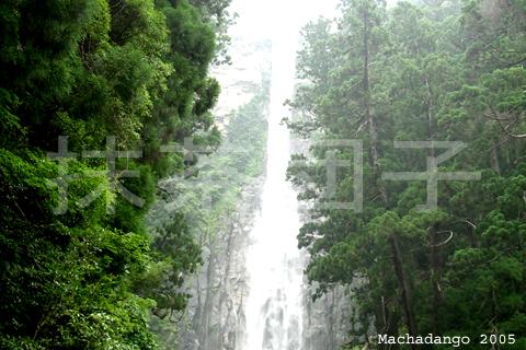 [05.07] 從大雲取山上流下來的瀑布