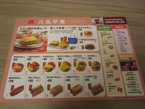 早餐套餐菜單| - 綠蟲網 - BidWiperShare.com