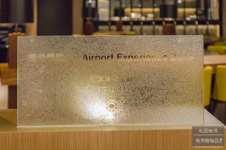 機場體驗區17