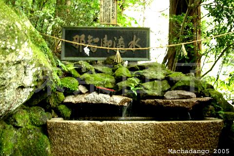 [05.07] 付三百日圓就可以喝那智瀑布水