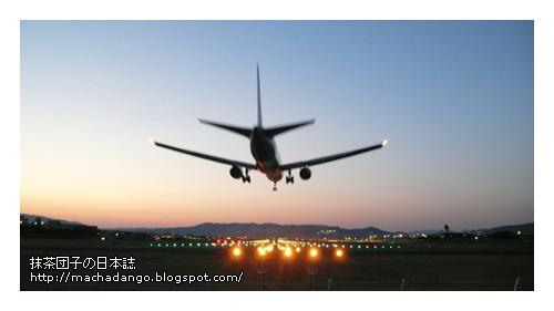 [09.03.30] 這麼近看飛機真的很新鮮