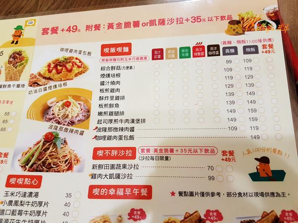 【新竹餐廳】清大夜市附近親子友善早午餐店《喫飽》附小型兒童遊戲區 @ Pudding's Life :: 痞客邦