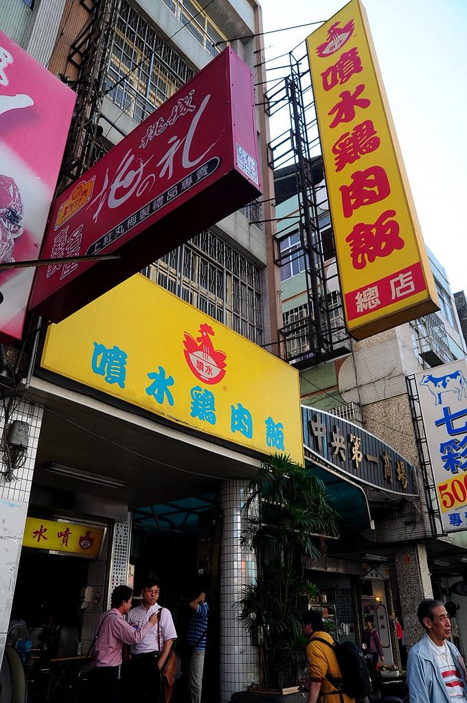 嘉義‧劉里長雞肉飯 vs 噴水雞肉飯 - 隨裕而安