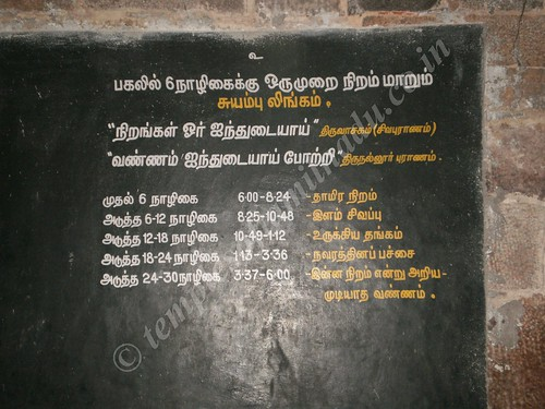Information on the color changing lingam in Tamil, Kalyanasundareswarar temple, Thirunallur