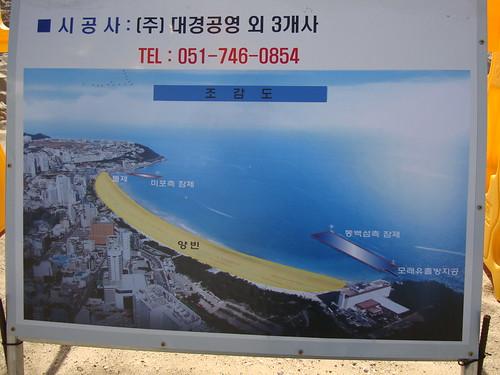"""Haeundae Beach """"Restauration"""" Project"""