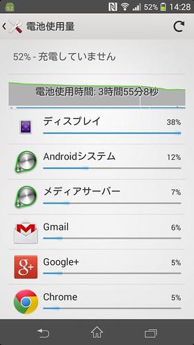 Screenshot_2014-03-21-14-28-19
