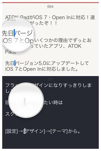 ATOK Pad_拡大ルーペ