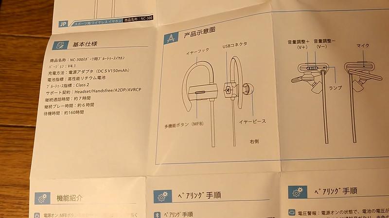 NC-300 ONDTECH Bluetoothイヤホン.Still006