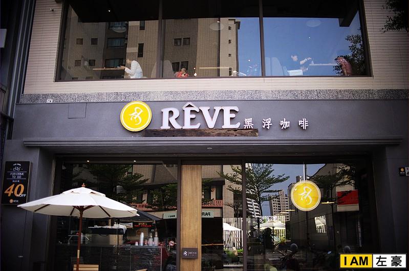 [食記] 高雄。鳳山區 RÈVE黑浮咖啡 (文山店) – 跟著左豪吃不胖