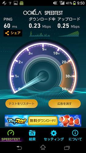 Screenshot_2014-03-18-09-50-09