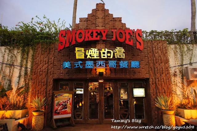 《墾丁美食》SMOKEY JOE'S 冒煙的喬 美式墨西哥餐廳.屏東美食.墾丁餐廳