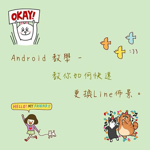 Android Line主題更換教學 - 我就是要換主題 @ 西風殘照 :: 痞客邦