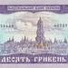 10 гривен -  (3)