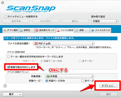 ScanSnap_Manager03-2