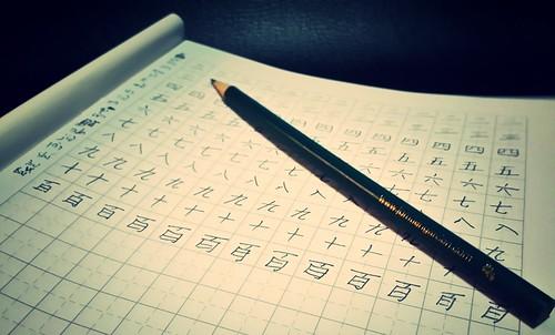 เริ่มบทเรียนคัดภาษาจีนครั้งแรก
