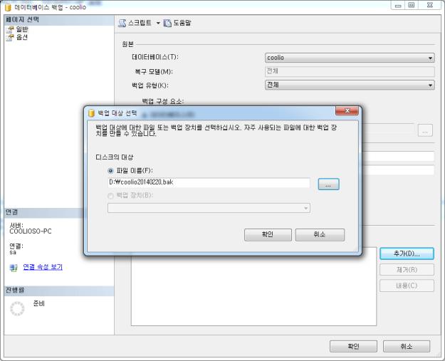 MSSQL2005_백업02