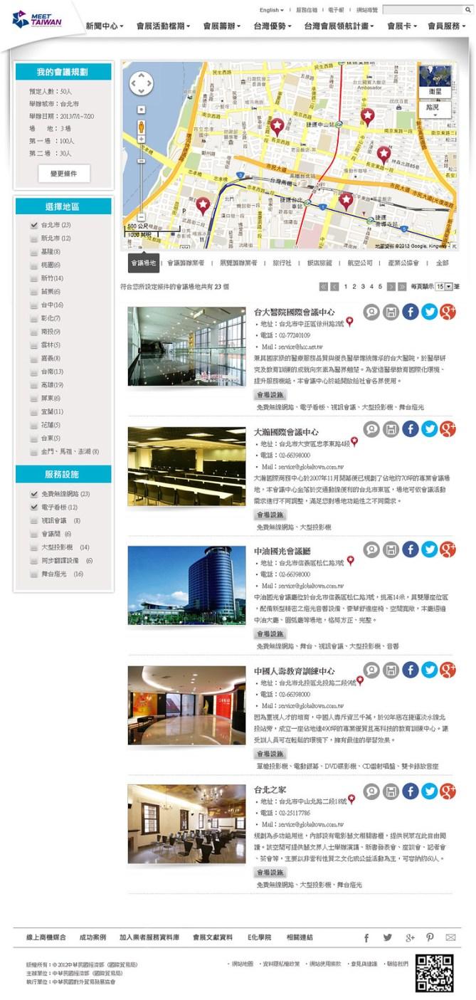 meet taiwn內頁設計
