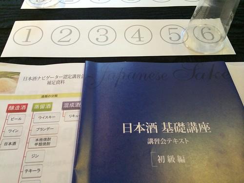 日本酒のお勉強@日本酒ナビゲーター