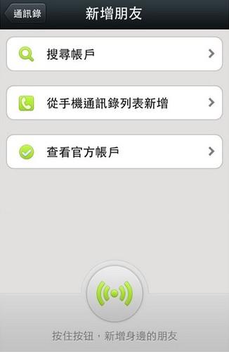 iOS WeChat 5.0重要版本升級-升級版的Adding Contacts新增朋友功能加入新增的好友