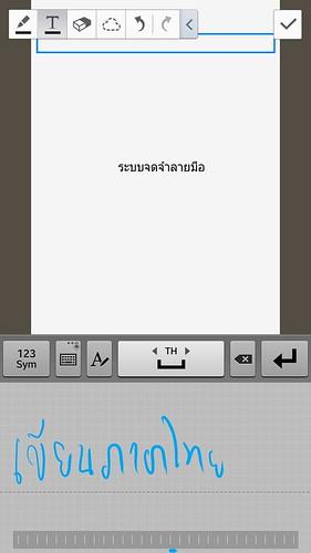 Keyboard ของ Samsung Galaxy Note 3 สามารถจดจำลายมือภาษาไทยได้