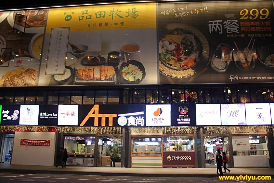 ATT筷時尚,咖哩專賣店,家咖哩,桃園咖哩,桃園美食,花蓮超人氣,香酥咖哩鮮魚 @VIVIYU小世界