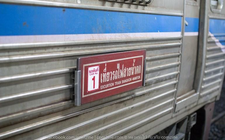 วันเดียวก็เที่ยวได้ ทางรถไฟสายมรณะ เลาะริมผาแม่น้ำแคว กาญจนบุรี3