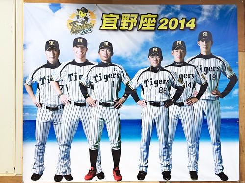 西岡選手、マートン選手、鳥谷選手、和田監督、能見選手、藤浪選手