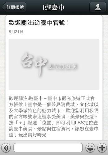 04_關注後,使用LBS位置服務,只需點擊對話框「+」並選取「位置」即可體驗WeChat獨有的LBS(Location Based Service)定位服務