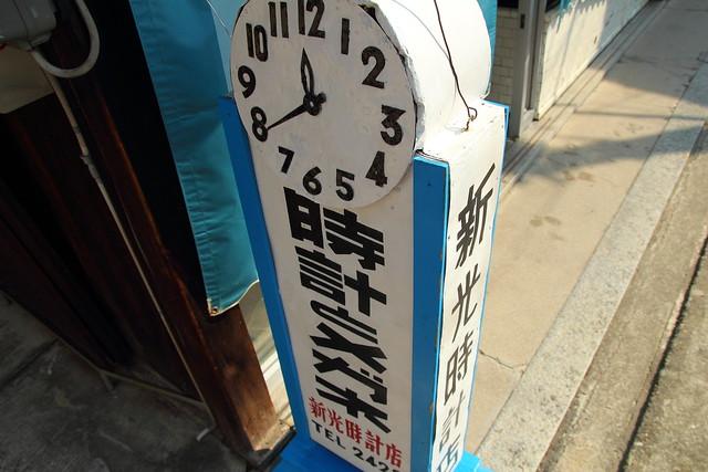 たまゆら聖地巡礼 @松浦時計店