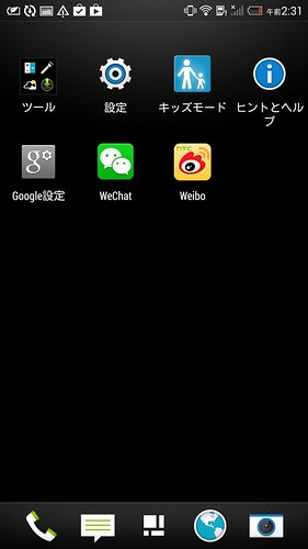 Screenshot_2014-03-15-02-31-37