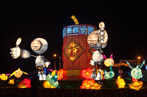 2014 National Lantern Festival