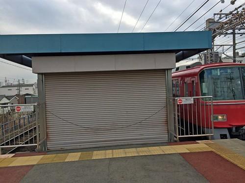 封鎖されている駅