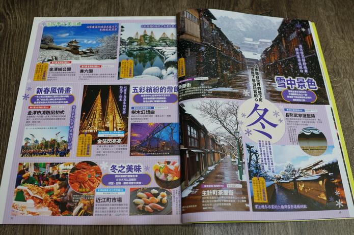 橫濱 金澤自由行全攻略推薦 散步地圖   林氏璧和美狐團三狐的小天地
