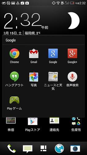 Screenshot_2014-03-15-02-32-02