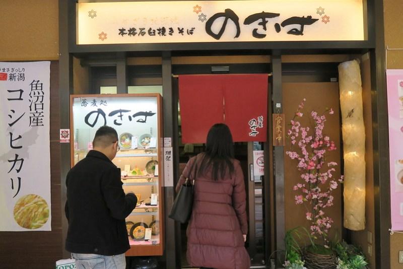 のきば 阪神西宮店店前