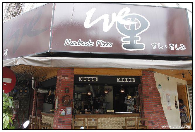 [台北.美食]WE里手工pizza.壽司.生魚片~帥哥兄弟檔經營 @VIVIYU小世界