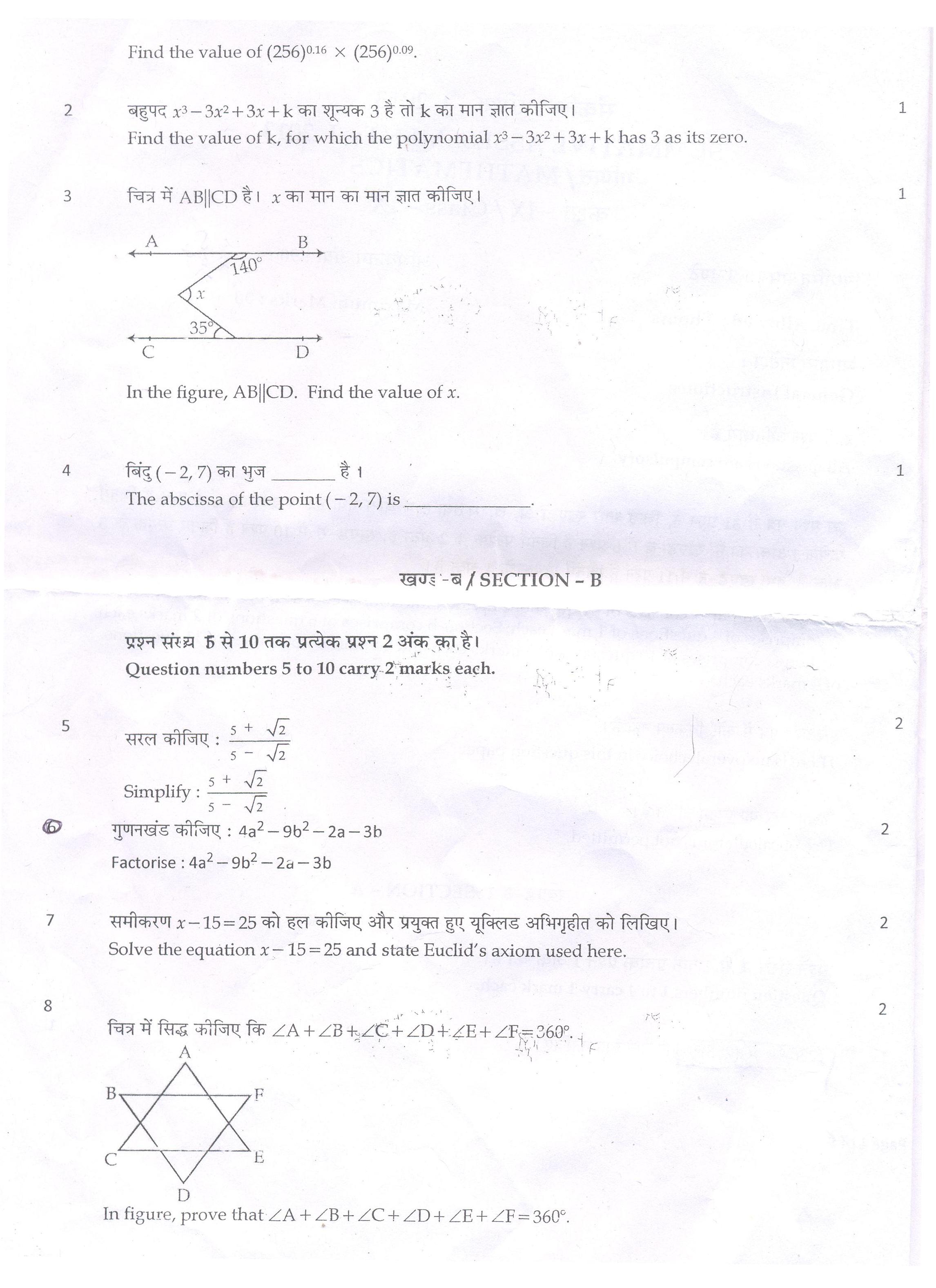 Cbse Class 09 Sa1 Question Paper Maths