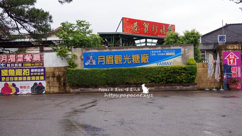 月眉糖廠 鱷魚廠拍