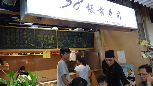 水源市場58板前壽司 (11)