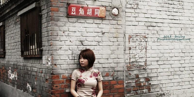 ▌北京 ▌ 胡同.鏡頭下的回憶