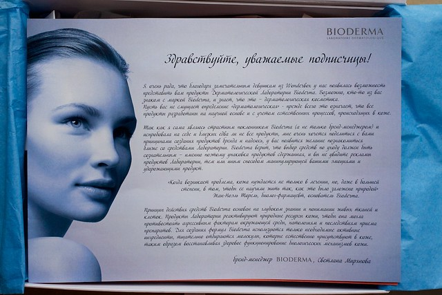 03 Bioderma Wonderbox