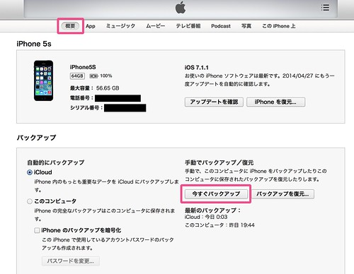 iCloudバックアップとiTunesバックアップを併用