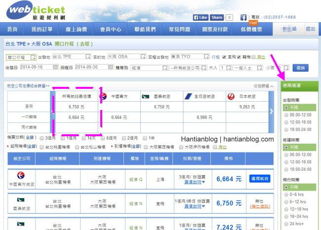 【旅遊工具】旅遊便利網-訂機票.比價.背包客必用,省時方便,大推!!! – 涵天食尚玩樂生活誌