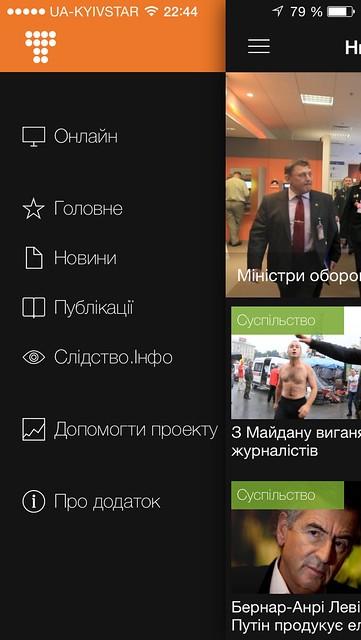 Громадське ТВ на iPhone и iPad